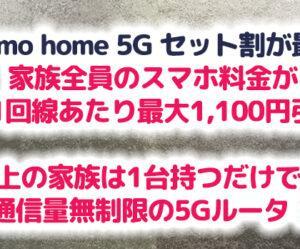 ドコモのホームルーターhome 5gを一括0円で購入!セット割を使えば家族全員のスマホ料金が永年1,100円割引に!4人以上の回線保有なら儲かるルーター!