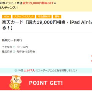 楽天カードを9月21日10時までの発行で【最大19,000円相当還元・iPad Airも当たる!】モッピーで11,000円分+楽天ポイント8,000=19,000円分ポイント獲得!
