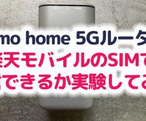 ドコモホームルーター「home 5G HR01」に楽天モバイルのSIMを入れて通信できるか実験!無事成功!