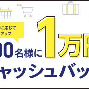 JCBカード利用で抽選で3,000名に1万円キャッシュバック!利用金額に応じて抽選口数もアップ!要エントリー