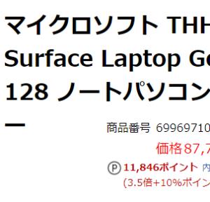 マイクロソフト THH-00045、THH-00020、THH-00034 Surface Laptop Go i5/8/128がポイント10倍&9倍で登場!