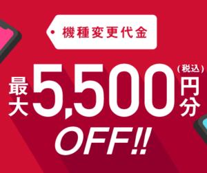 【対象者限定】ドコモiPhone13・12シリーズ等が最大5,500円OFFになる、ドコモオンライン機種変更クーポン情報!2021年9月30日まで