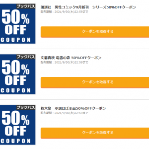 【ブックパス50%OFFクーポンで502円攻略】電子書籍が半額になるクーポン4種類登場。2021/9/30(木)22:59まで
