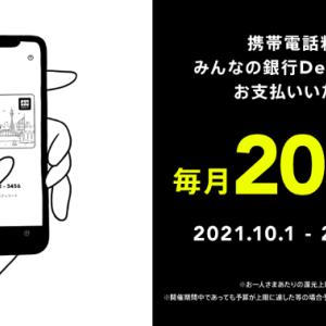 【みんなの銀行 毎月20%還元キャンペーン】携帯電話料金の支払い設定をDebit Cardにすると対象ですが、引き落とし日に注意。2021年10月1日(金)~2022年3月31日(木)まで