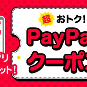 【超PayPay祭】毎日クーポンで超おトクに!街のお店や有名チェーンのクーポンが続々登場!2021年10月18日~11月28日まで!