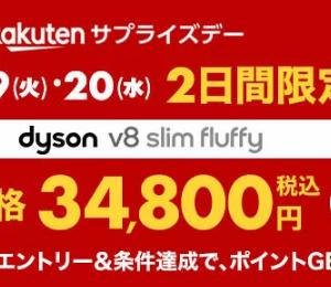楽天サプライズデーでダイソンが激安!dyson v8 slim fluffyが34,800円さらにポイント3倍は10月19日(火)~10月20日(水)まで!勝ったら倍も!