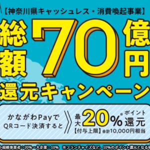 かながわPayで最大20%還元&総額70億円還元キャンペーンが開催!2021年10月25日(月)~2022年1月31日(月)まで!