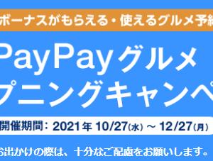 PayPayグルメオープニングクーポン!PayPayボーナスが最大1,000円分×7回まで使える!特別コースがさらにオトク!
