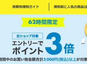 【楽天ポイントUP】かしこく・らくらく消費税増税対策で3倍!買ったら倍で+2倍!合計4倍!