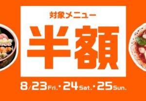 【dデリバリー】8月23日~25日限定!対象メニューが半額祭!