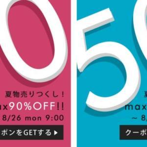 【楽天90%OFF・50%OFFクーポン情報】aquagarageレディースファッション夏物売り尽くし!