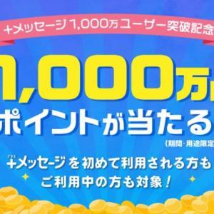 【+メッセージ】1,000万ユーザー突破 ありがとうキャンペーン!既存ユーザーも対象で1,000ポイントが抽選で当たる。