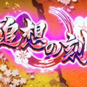 【バジリスク絆2】ハイエナ狙い目、期待値など