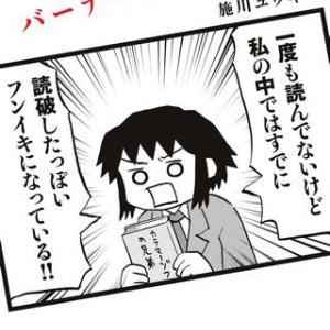 施川ユウキ「バーナード嬢曰く。」 - ドぉ〜グラぁ〜! きしょいヤツらが奇書を読む。