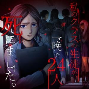 日向奈くらら/石川オレオ「私のクラスの生徒が一晩で24人死にました。」 - だからといって、どうしろと?