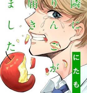 にたもと『隣にりんごが届きました』, 田亀源五郎『僕らの色彩』 - 男とオトコの黄金律