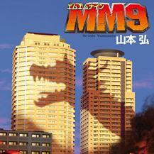 山本弘『MM9』 - 21世紀の《怪獣》耽溺者, もしくは SF と 観念論