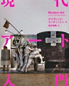 コッティントン『現代アート入門』(2020) - 《抵抗のポストモダニズム》と Vaporwave