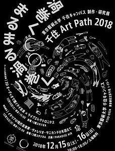 「vaporwave芸術大学」@東京藝術大学・千住キャンパス 2018/12/15 - イベントリポート記事の予告