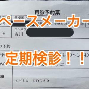 【ペースメーカー】定期検診、無事に終了!