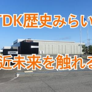 【秋田県】TDK歴史みらい館で近未来にふれよう!