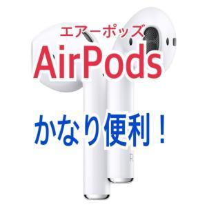 AirPodsがかなり便利!使用した感想など