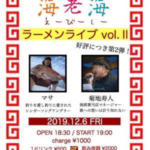 【宣伝】海老海(えーびーしー)でラーメンライブ第二弾やるってよ&おすすめメニュー