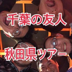 【日記】秋田県ツアー。来てくれるだけでも嬉しいんだぜ!