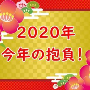 2020年の抱負と目標を書き上げてみる