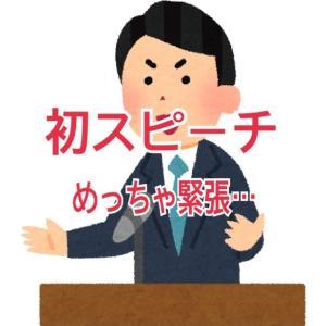 吉川さん、人前でスピーチをするの巻