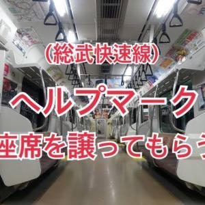 【ヘルプマーク】電車で席を譲ってくれた時の感想【ほっこり】
