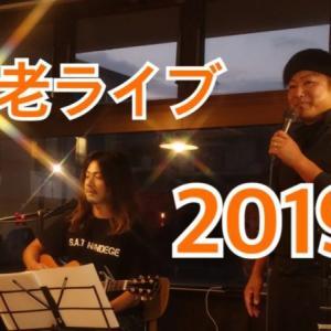 海老ライブ2019!!