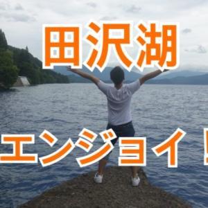 【秋田県】田沢湖に行ったら想像以上の景色にテンション荒ぶった話