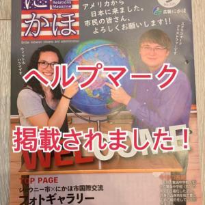 にかほ市の広報にヘルプマークが掲載される…の巻