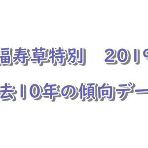 福寿草特別 2019【過去10年の傾向データ】