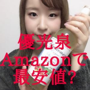 Amazonで酵素ドリンク優光泉は最安値で買えるの?(決定版)