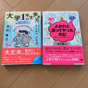 桃山商事 清田隆之さんの本