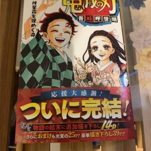 鬼滅の刃23巻発売日