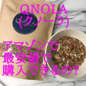 QNOLA(クノーラ)はアマゾンで最安値で購入できるの?