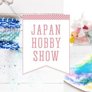 ハンドメイドの祭典「日本ホビーショー」のワークショップを親子でたのしもう