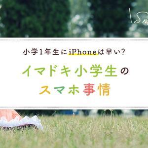 格安SIMにはキッズケータイがない!でも、1年生にiPhoneは早い?イマドキ小学生のスマホ事情