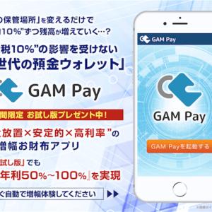 GAM Pay 〆切間近急ぎましょう!
