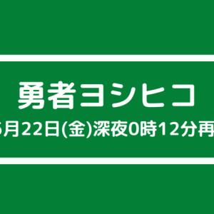 「勇者ヨシヒコと魔王の城」が5月22日(金)深夜0時12分再スタート!