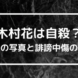 【画像あり】木村花は自殺?インスタには「さようなら」リスカと誹謗中傷の関係性は