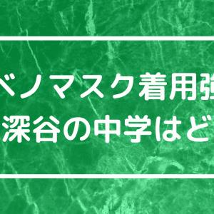 アベノマスク着用強制で炎上!埼玉深谷の中学校名はどこ?ツイッター凍結も