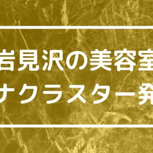 岩見沢市の美容室でコロナのクラスター発生!?場所や店名は?