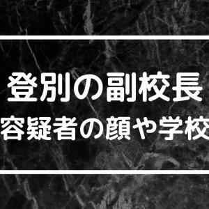 【登別】鎌田祐一容疑者の学校はどこかや顔画像特定?知人女性に睡眠導入剤使用で傷害逮捕