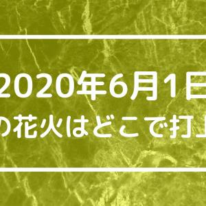 札幌の花火はどこで打上げ?「コロナ収束を願い」2020年6月1日