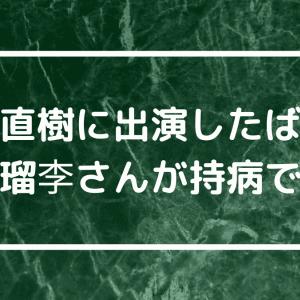 階戸瑠李さんが急逝。原因の持病とは?半沢直樹に「丸岡商工」社員役で出演したばかりになぜ