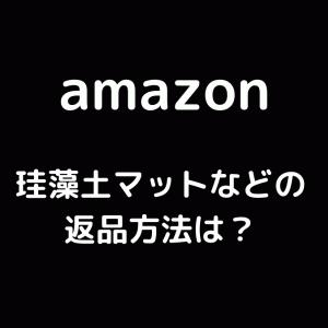 Amazonで買った珪藻土(けいもうど)用品の返品方法は?